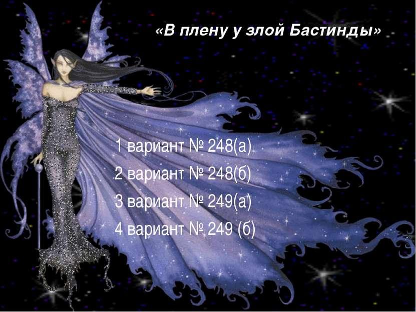 1 вариант № 248(а) 2 вариант № 248(б) 3 вариант № 249(а) 4 вариант № 249 (б) ...