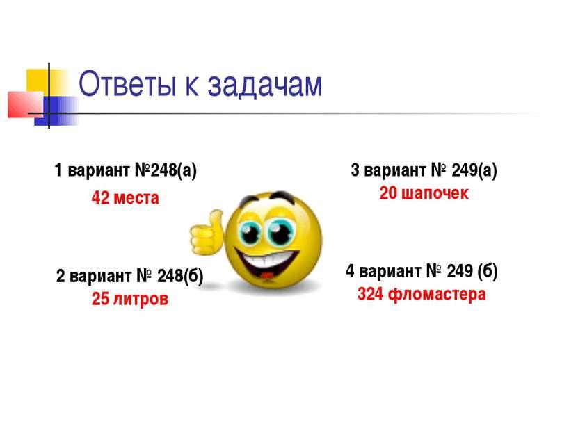Ответы к задачам 1 вариант №248(а) 42 места 3 вариант № 249(а) 20 шапочек 2 в...