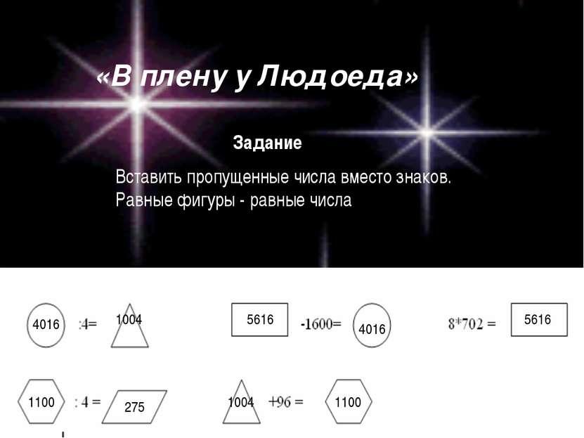 «В плену у Людоеда» Вставить пропущенные числа вместо знаков. Равные фигуры -...