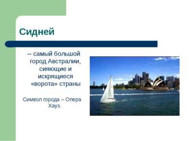 Сидней -- самый большой город Австралии, сияющие и искрящиеся «ворота» страны...