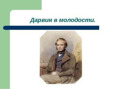 Дарвин в молодости.