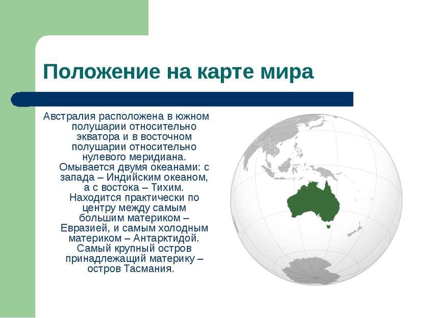 Положение на карте мира Австралия расположена в южном полушарии относительно ...