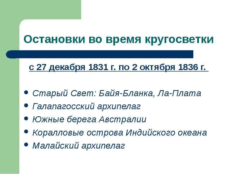 Остановки во время кругосветки с 27 декабря 1831 г. по 2 октября 1836 г. Стар...