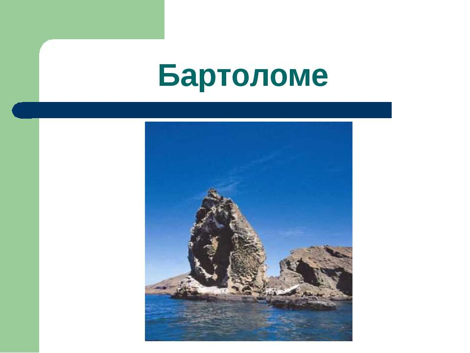 Бартоломе