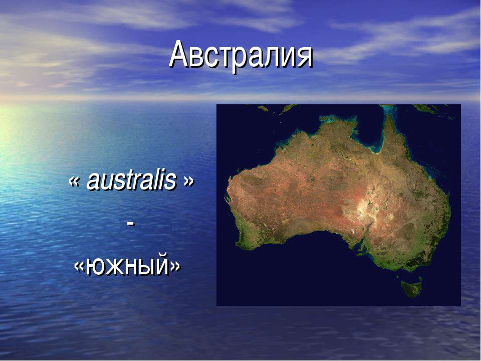 Австралия « australis » - «южный» australis— «южный»