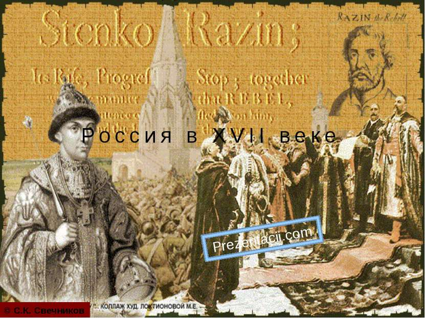 Россия в XVII веке © С.К. Свечников Prezentacii.com