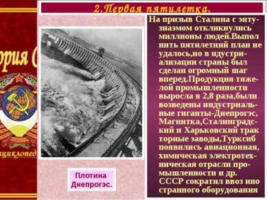 На призыв Сталина с энту-зиазмом откликнулись миллионы людей.Выпол нить пятил...