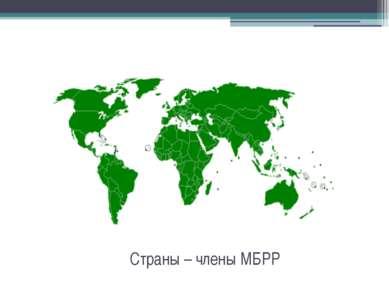 Страны – члены МБРР