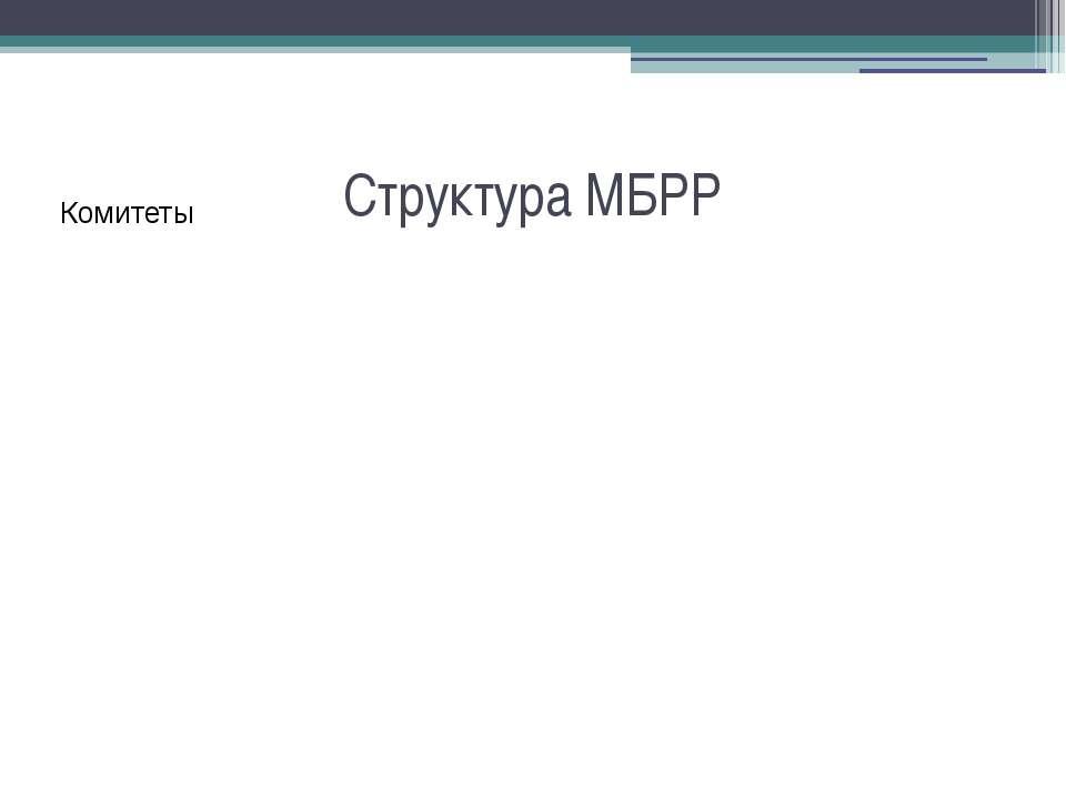 Структура МБРР