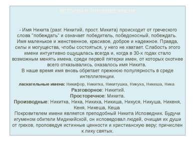 ИСТОРИЯ И ЗНАЧЕНИЕ ИМЕНИ - Имя Никита (разг. Никитий, прост. Микита) пр...