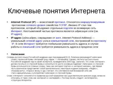 Ключевые понятия Интернета Internet Protocol(IP)— межсетевойпротокол. Отно...
