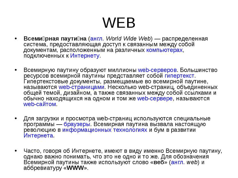 WEB Всеми рная паути на(англ.World Wide Web)— распределенная система, пред...