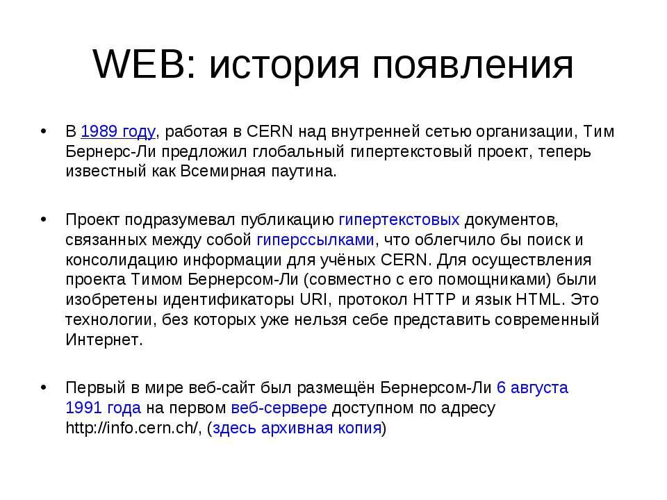 WEB: история появления В1989 году, работая в CERN над внутренней сетью орган...