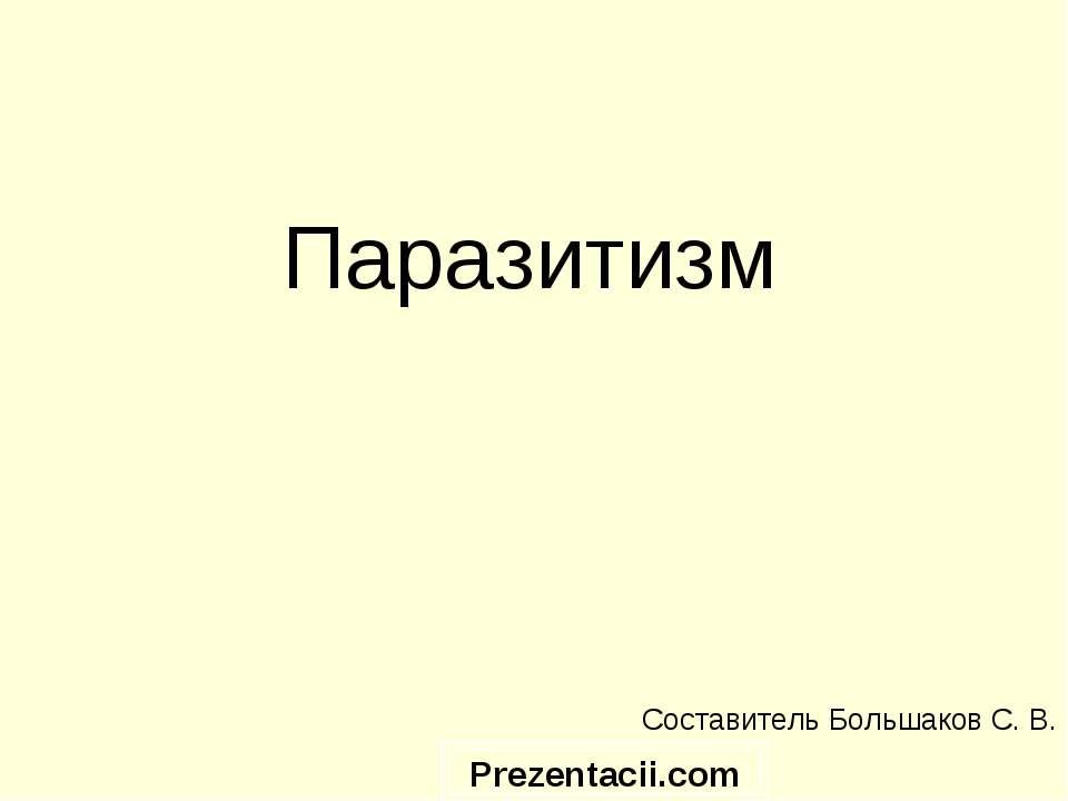 Паразитизм Составитель Большаков С. В.