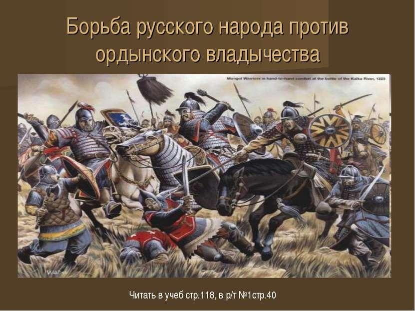 Борьба русского народа против ордынского владычества Читать в учеб стр.118, в...