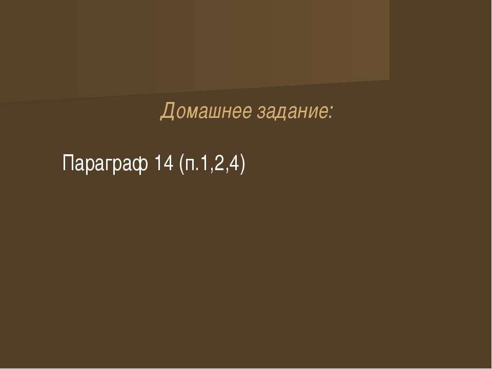 Домашнее задание: Параграф 14 (п.1,2,4)