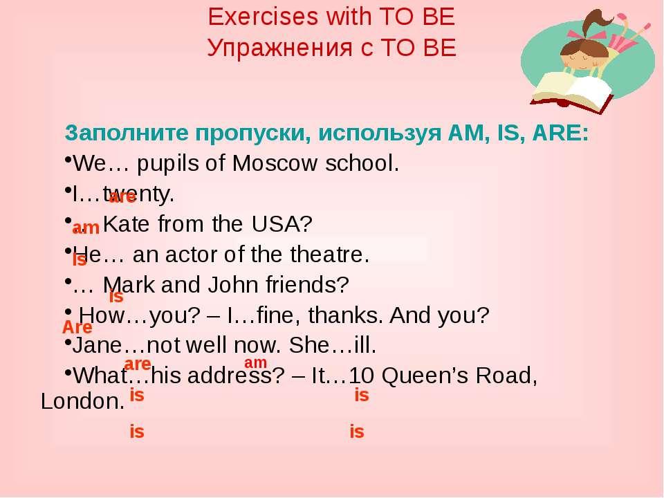Заполните пропуски, используя AM, IS, ARE: We… pupils of Moscow school. I…twe...