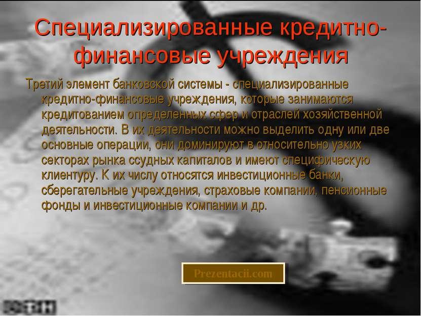 Специализированные кредитно-финансовые учреждения Третий элемент банковской с...