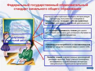 Федеральный государственный образовательный стандарт начального общего образо...