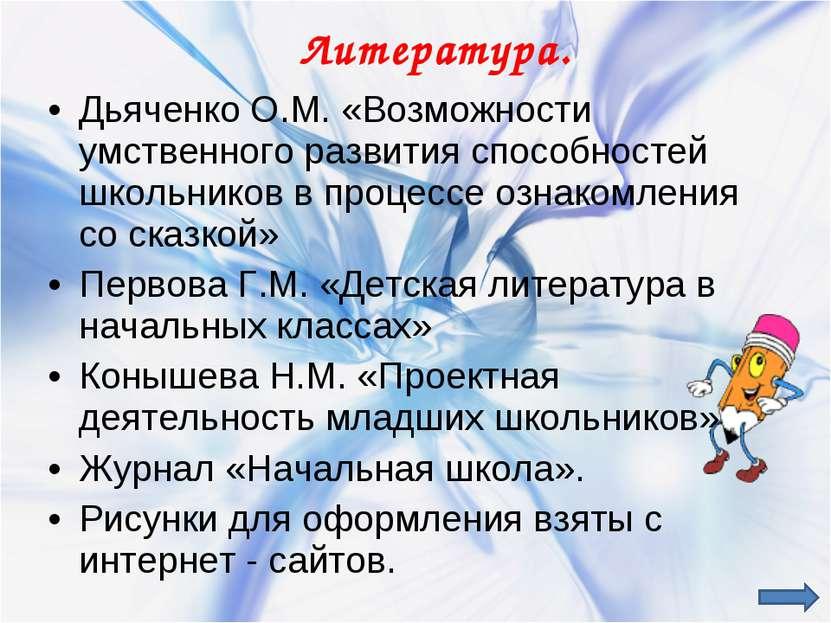 Дьяченко О.М. «Возможности умственного развития способностей школьников в про...