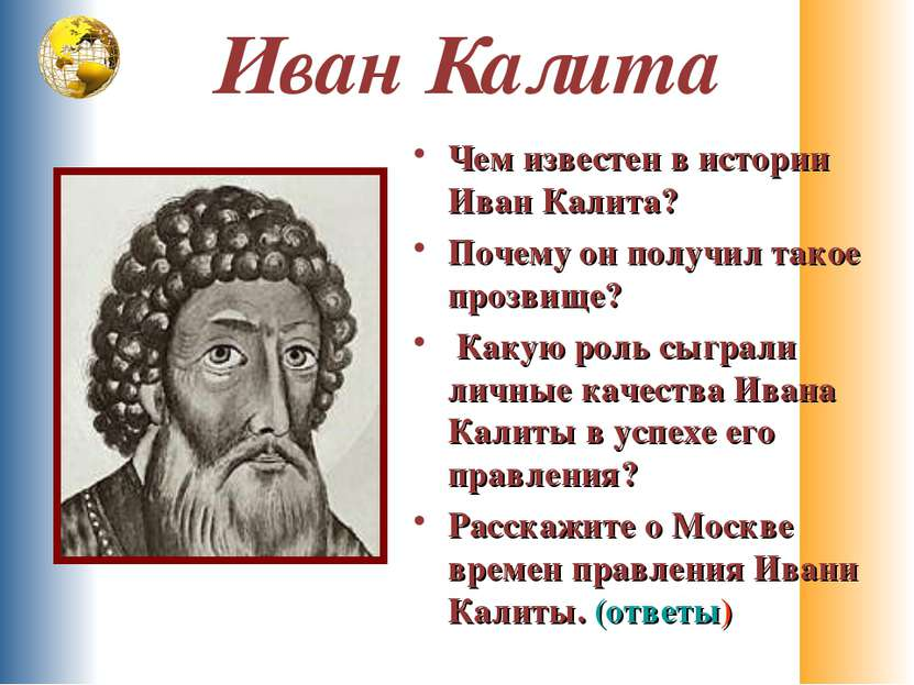 Иван Калита Чем известен в истории Иван Калита? Почему он получил такое прозв...