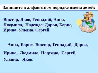 Запишите в алфавитном порядке имена детей: Виктор, Яков, Геннадий, Анна, Людм...