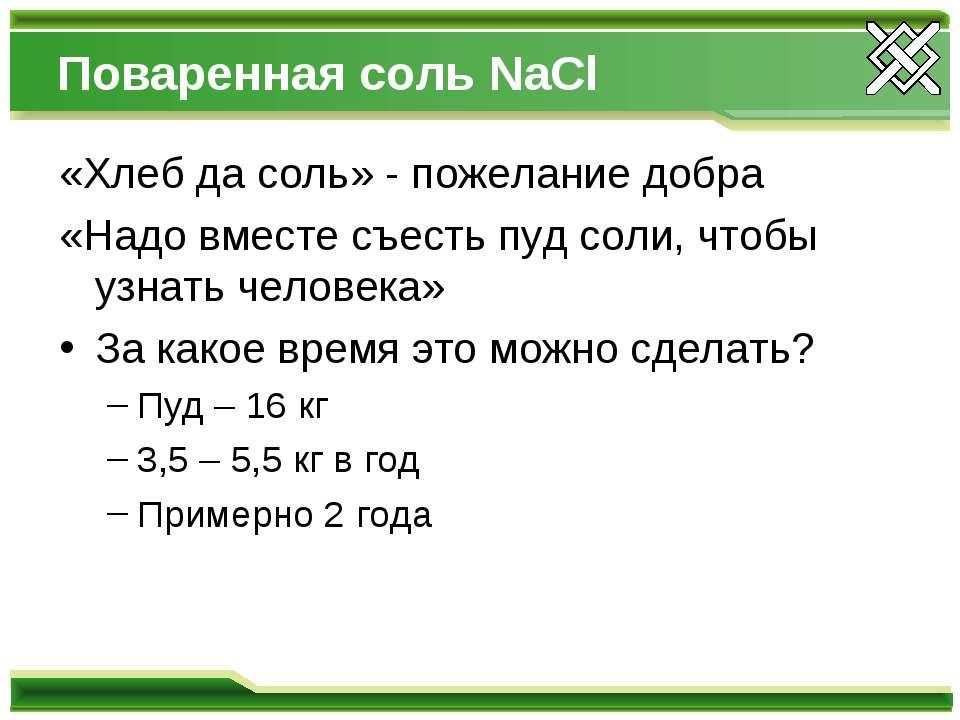 Поваренная соль NaCl «Хлеб да соль» - пожелание добра «Надо вместе съесть пуд...