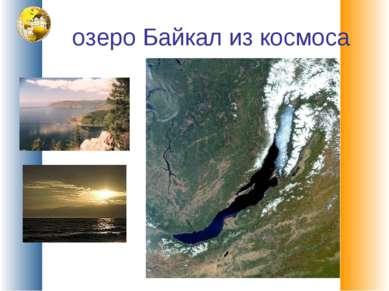 озеро Байкал из космоса