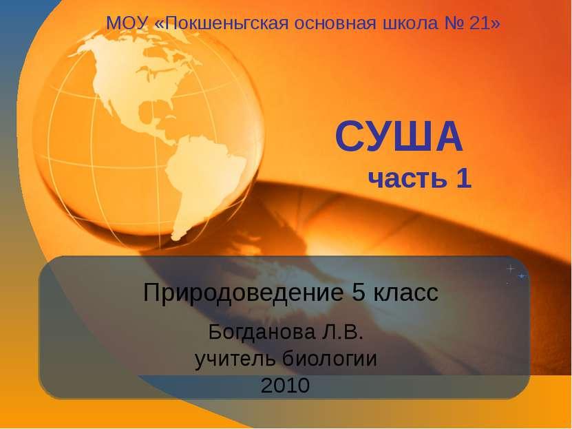 Природоведение 5 класс Богданова Л.В. учитель биологии 2010 МОУ «Покшеньгская...