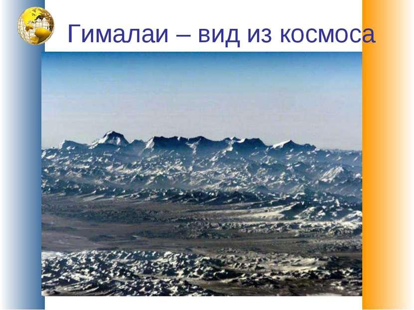Гималаи – вид из космоса