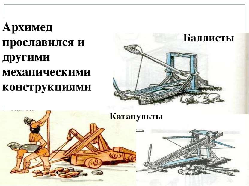 Катапульты Баллисты Архимед прославился и другими механическими конструкциями