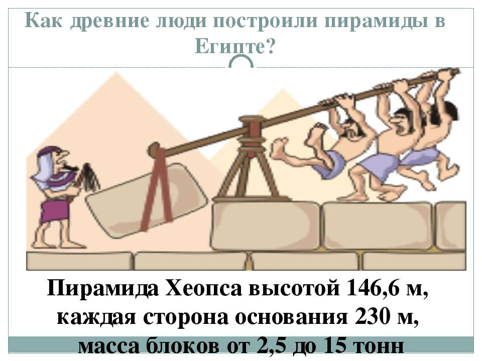 Как древние люди построили пирамиды в Египте? Пирамида Хеопса высотой 146,6 м...