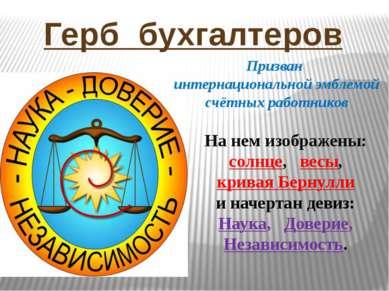 Герб бухгалтеров На нем изображены: солнце, весы, кривая Бернулли и начертан ...