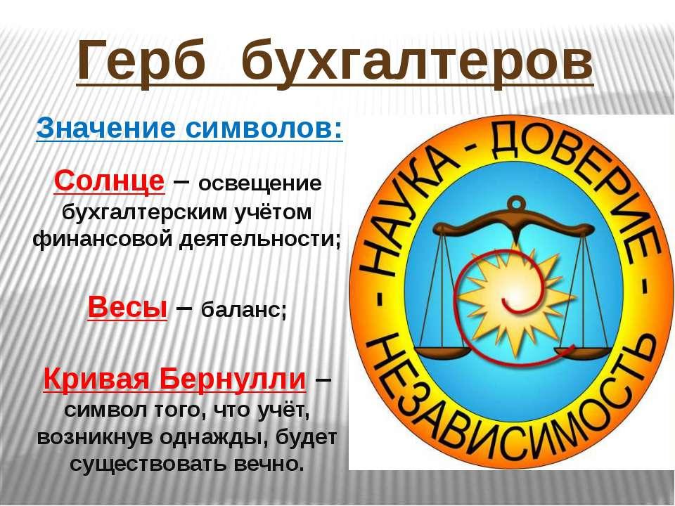 Герб бухгалтеров Солнце – освещение бухгалтерским учётом финансовой деятельно...
