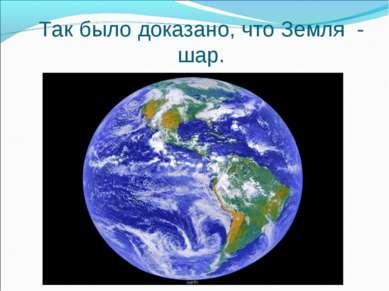 Так было доказано, что Земля - шар.