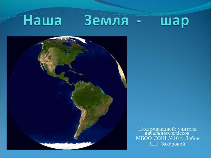 Под редакцией: учителя начальных классов МБОО СОШ №10 г. Лобни Л.П. Захаровой