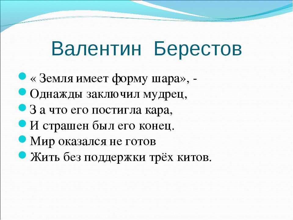 Валентин Берестов « Земля имеет форму шара», - Однажды заключил мудрец, З а ч...