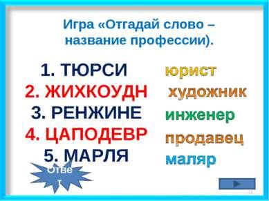 * 1. ТЮРСИ 2. ЖИХКОУДН 3. РЕНЖИНЕ 4. ЦАПОДЕВР 5. МАРЛЯ Игра «Отгадай слово – ...
