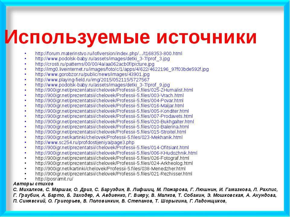 Используемые источники http://forum.materinstvo.ru/lofiversion/index.php/.../...