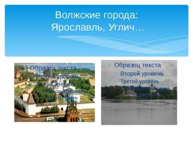 Волжские города: Ярославль, Углич…