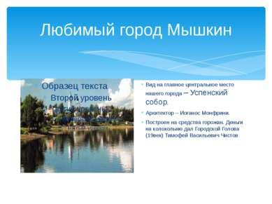 Любимый город Мышкин Вид на главное центральное место нашего города – Успенск...