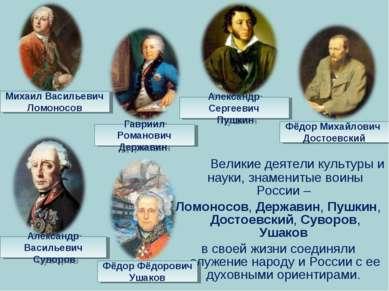 Великие деятели культуры и науки, знаменитые воины России – Ломоносов, Держав...