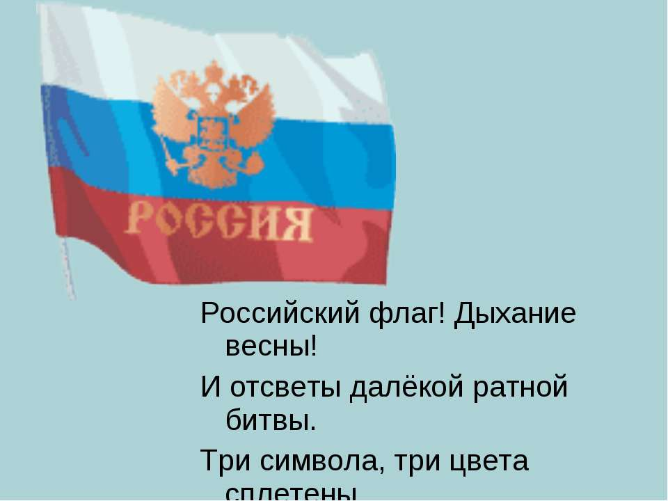 Российский флаг! Дыхание весны! И отсветы далёкой ратной битвы. Три символа, ...