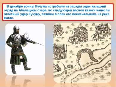 В декабре воины Кучума истребили из засады один казацкий отряд на Абалацком о...