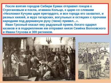 После взятия городов Сибири Ермак отправил гонцов к Строгановым и посла, атам...