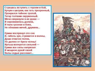 Страшась вступить с героем в бой, Кучум к шатрам, как тать презренный, Прокра...