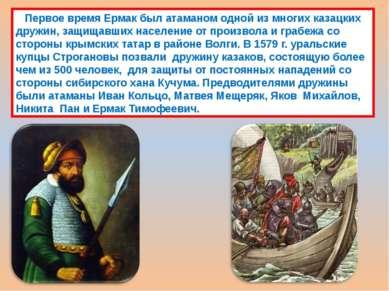 Первое время Ермак был атаманом одной из многих казацких дружин, защищавших н...