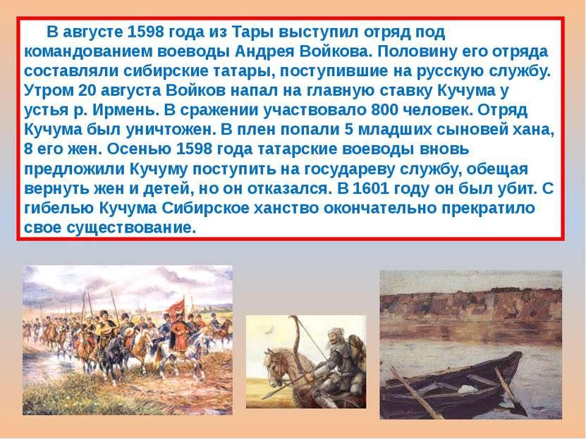 В августе 1598 года из Тары выступил отряд под командованием воеводы Андрея В...