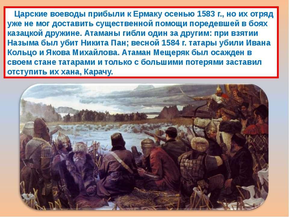 Царские воеводы прибыли к Ермаку осенью 1583 г., но их отряд уже не мог доста...