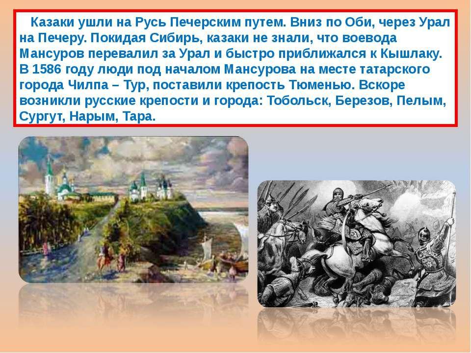Казаки ушли на Русь Печерским путем. Вниз по Оби, через Урал на Печеру. Покид...